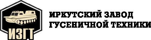 Иркутский завод гусеничной техники
